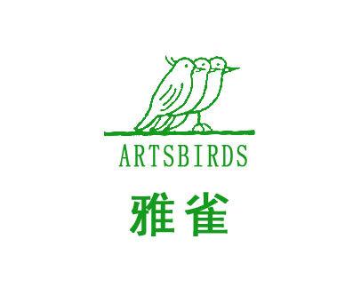 雅雀-ARTSBIRDS