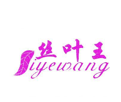丝叶王-IYEWANG
