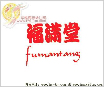 福满堂-FUMANTANG