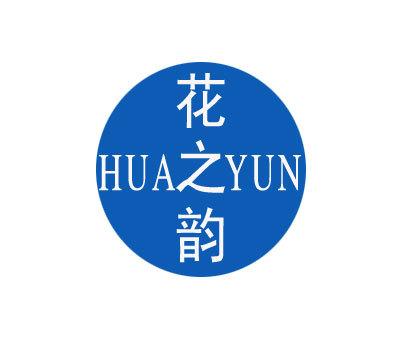 花之韵-HUAYUN