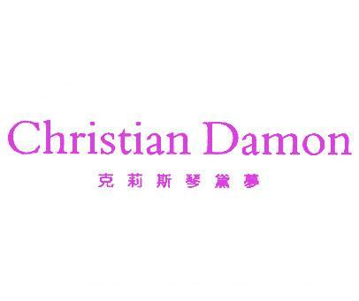 克莉斯琴黛梦-CHRISTIAN DAMON