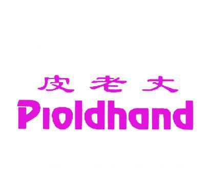 皮老丈-PIOLDHAND