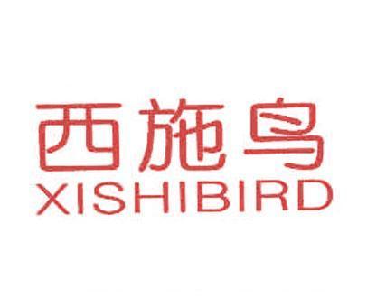 西施鸟-XISHIBIRD