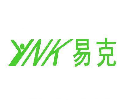 易克-YNK