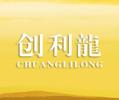 创利龙-CHUANGLILONG