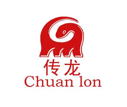 传龙-CHUANLON