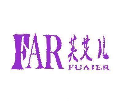 芙艾儿-FAR