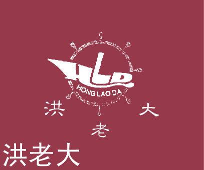 洪老大-HLD