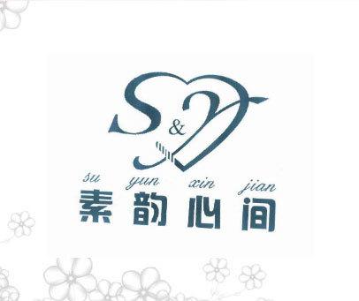 素韻心間 S&Y