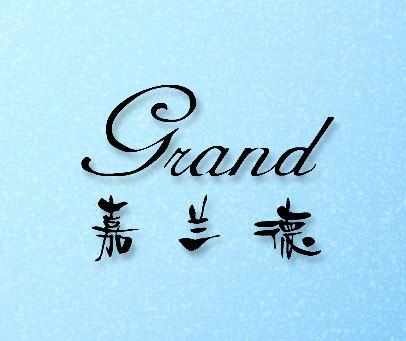 嘉兰德-GRAND