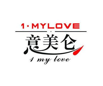 意美侖-MYLOVE-1