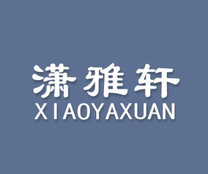 瀟雅軒-XIAOYAXUAN