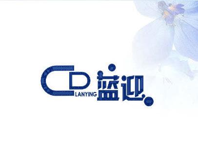藍迎 CD