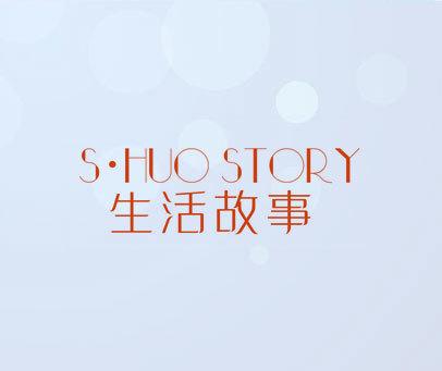 生活故事 S?HUO STORY