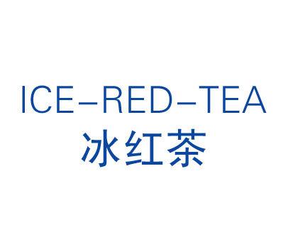 冰紅茶-ICE RED TEA