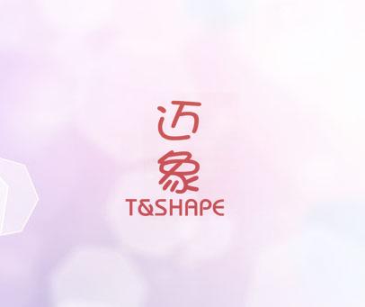 邁象 T&SHAPE