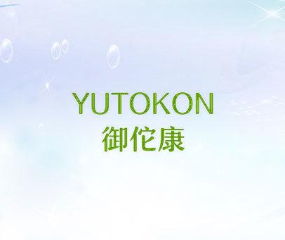 御佗康 YUTOKON