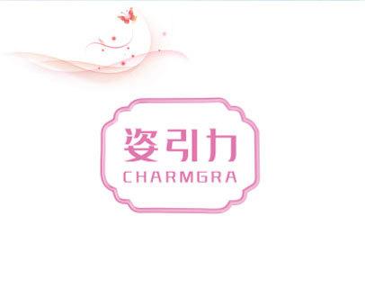 姿引力 CHARMGRA