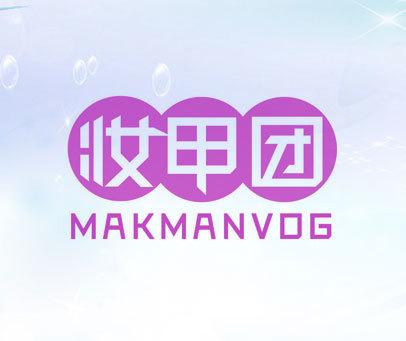 妝甲團 MAKMANVOG