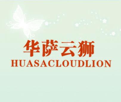 華薩云獅 HUASACLOUDLION