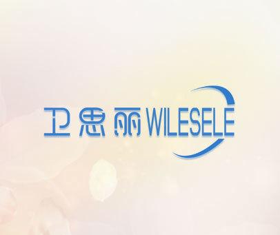衛思麗 WILESELE