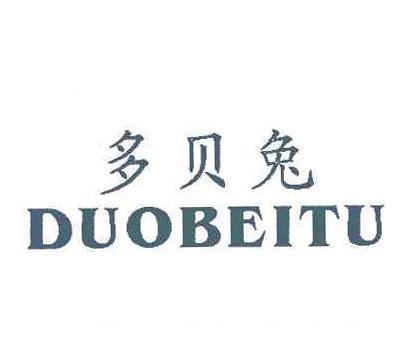 多贝兔-DUOBEITU