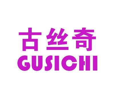 古丝奇-GUSICHI