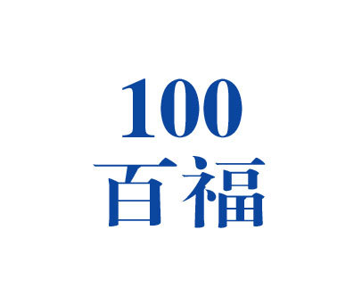 百福-100