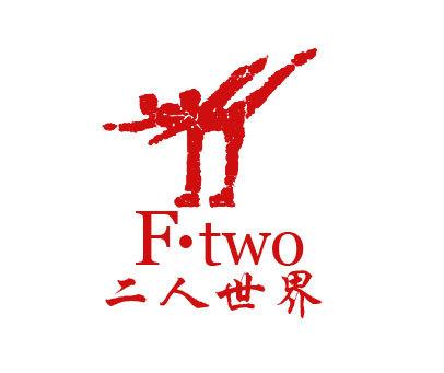 二人世界-F.TWO