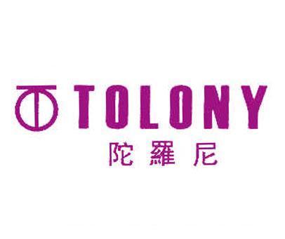 陀罗尼-TOLONY