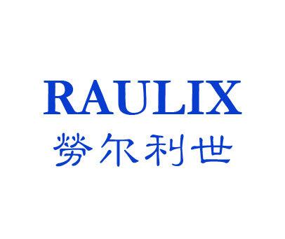 劳尔利世-RAULIX