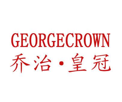 乔治皇冠-GEORGECROWIN