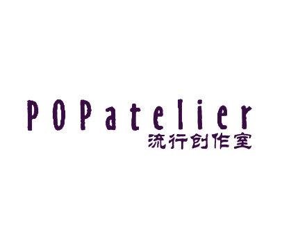 流行创作室-POPATELIER