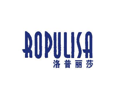 洛普丽莎-ROPULISA
