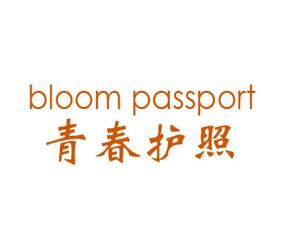 青春护照-BLOOMPASSPORT