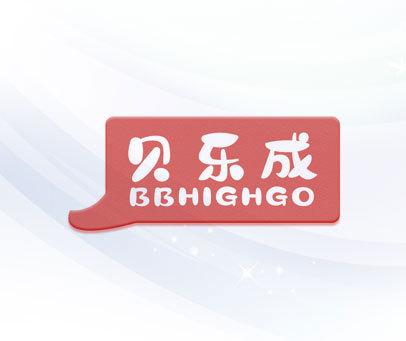 貝樂成 BBHIGHGO