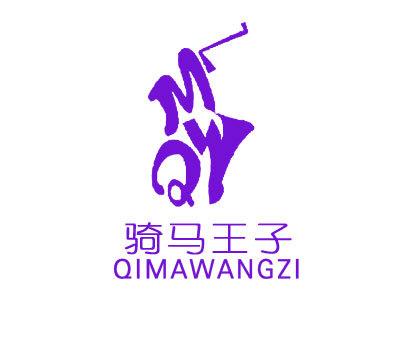 骑马王子-QMWZ