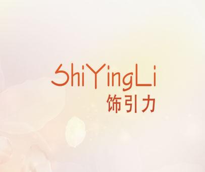 飾引力 SHI YING LI