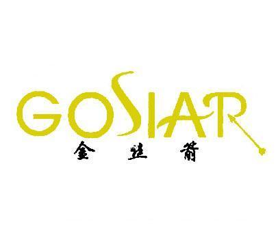金丝箭-GOSIAR
