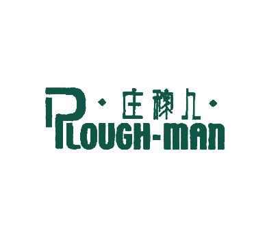 庄稼人-PLOUGHMAN