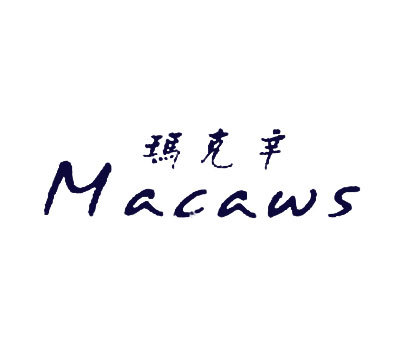 玛克辛-MACAWS