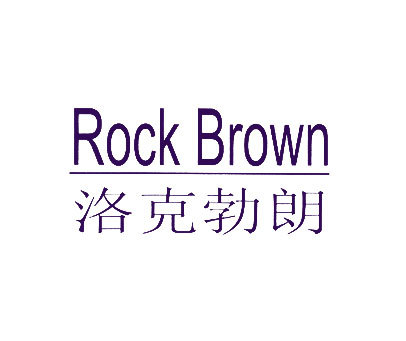 洛克勃朗-ROCK BROWN