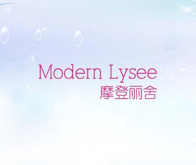 摩登麗舍 MODERN LYSEE