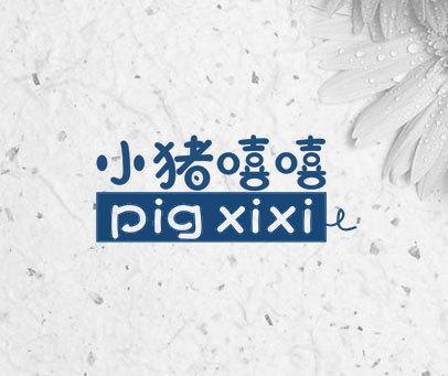 小豬嘻嘻 PIG XIXI