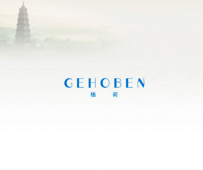 格荷 GEHOBEN