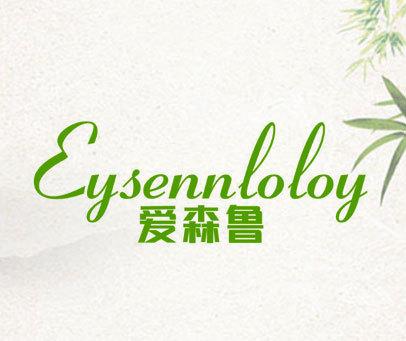 愛森魯 EYSENNLOLOY