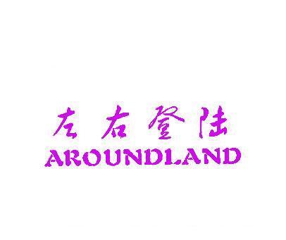 左右登陆-AROUNDLAND