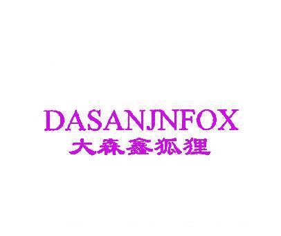 大森鑫狐狸-DASANJNFOX