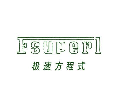 极速方程式-FSUPERL