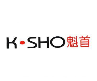 魁首-K SHO